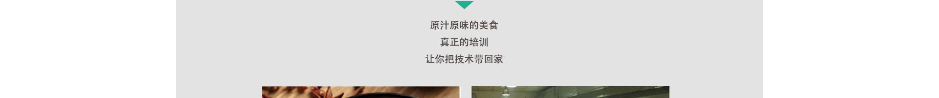 吴山贡鹅培训
